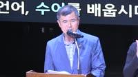 2020 강원도 농아인대회 기념행사_의장 축사